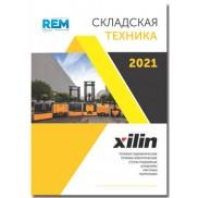 Каталог Складской техники Xilin 2021