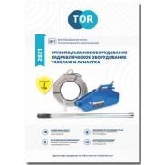 Каталог TOR ГПО 2021