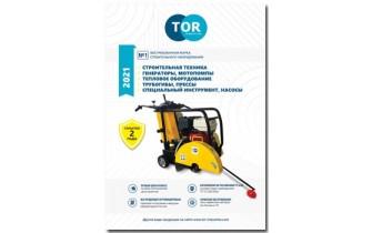 Каталог Строительное оборудование TOR 2021