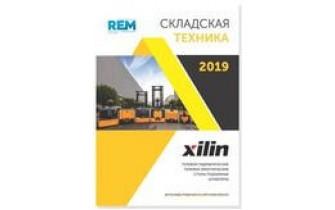 Каталог Складской техники Xilin 2019