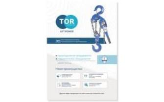 Каталог Грузоподъемного оборудования TOR ГПО 2019