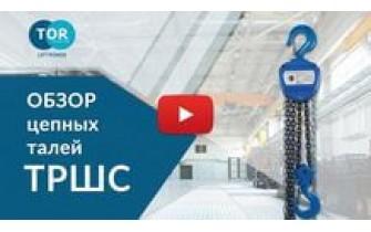 Обзор Ручных цепных талей ТРШС производства компании TOR industries