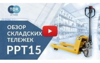 Обзор складской самоходной тележки РРТ 15 производства компании TOR industries