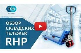 Обзор складских тележек RHP