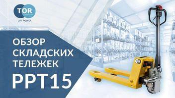 Обзор складских тележек PPT15
